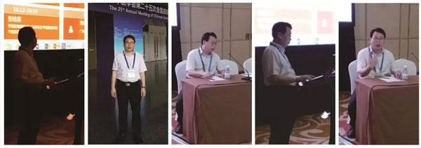 潍坊东方银屑病研究院李华杰院长在中华医学会学术会议中讲话