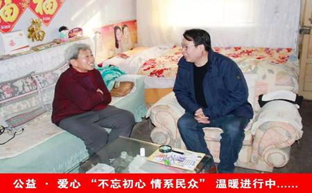 潍坊银康医院进社区走访贫困群众